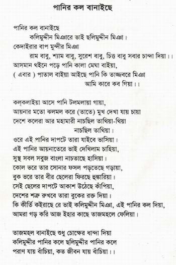 From Ganger Par by Jasim Uddin