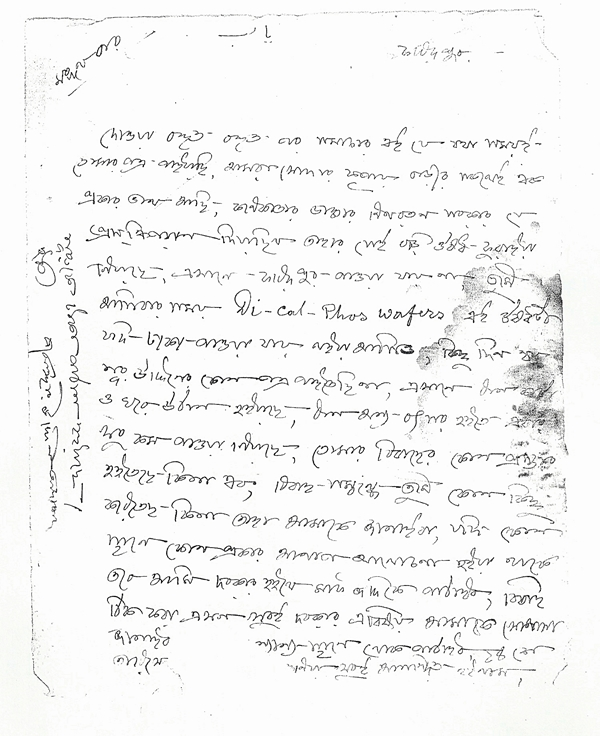 a rare letter from poets father anser uddin