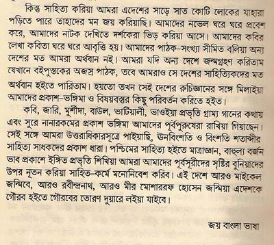 Jasim Uddin's last public speech - Bengali Language Conference, Chief Guest: