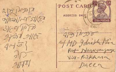 letter written by jasimuddin