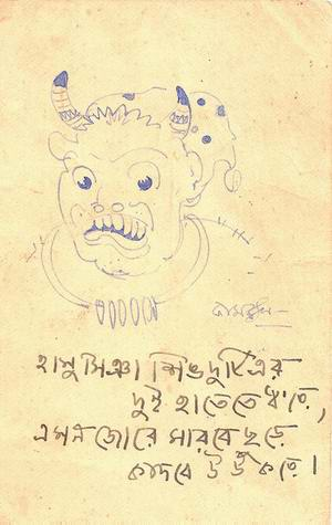 written by jasim sketched by qamrul islam