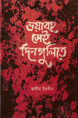 Poetry for Independence 1971
