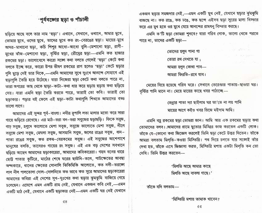 Unity in Diversity Essay in Hindi-language