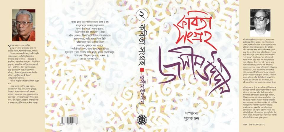Jasimuddin org