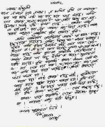romantic love letter in bengali language textpoemsorg back to content