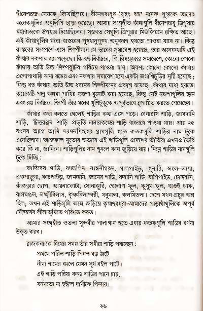 bengali essay on summer season