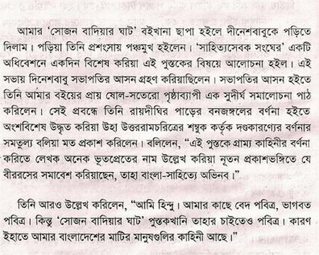 from jasimuddin's memeory on dinesh chandra sen