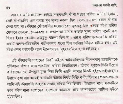 eminiscence in <i>Saraner sharani bahi</i> (Calcutta, 1976). Jasimuddin writes: